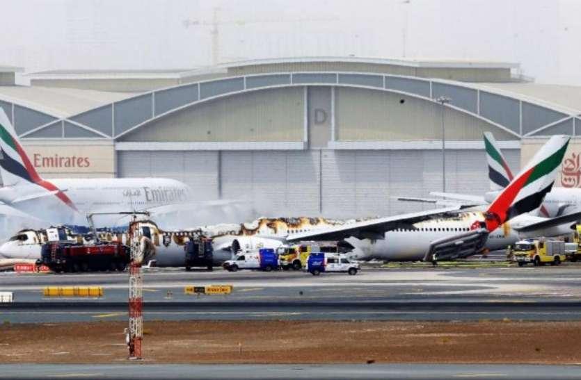 दुबई के व्यस्त हवाई अड्डे पर विमान हादसा, 4 की मौत