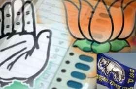 लोकसभा चुनाव 2019 में सबसे पहले आएंगे यहां के नतीजे, भाजपा-कांग्रेस की धडकऩें बढ़ीं