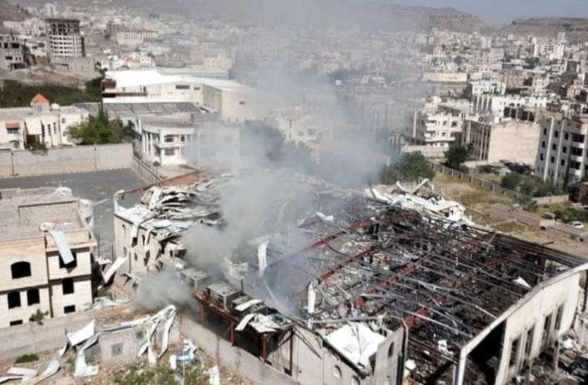 यमन में सऊदी के नेतृत्व वाले गठबंधन ने सना पर किया हवाई हमला, भारी संख्या में लोग हताहत