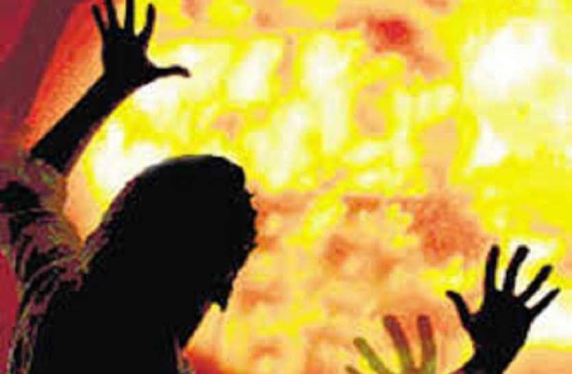 प्रेम प्रसंग: छात्रा ने आग लगाकर दी जान