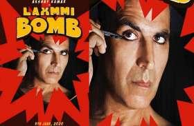 अक्षय कुमार की फिल्म' laxmmi bomb' का पहला पोस्टर जारी, आंखों में गहरा काजल लगाए कुछ इस अंदाज में दिखे स्टार