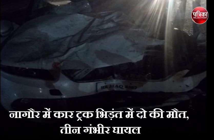 नागौर में कार ट्रक भिड़ंत में दो की मौत, तीन गंभीर घायल