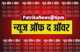 PatrikaNews@6PM: सस्ता हुआ सोना-चांदी, जमकर करें खरीदारी, जानिए इस घंटे की 10 बड़ी ख़बरें