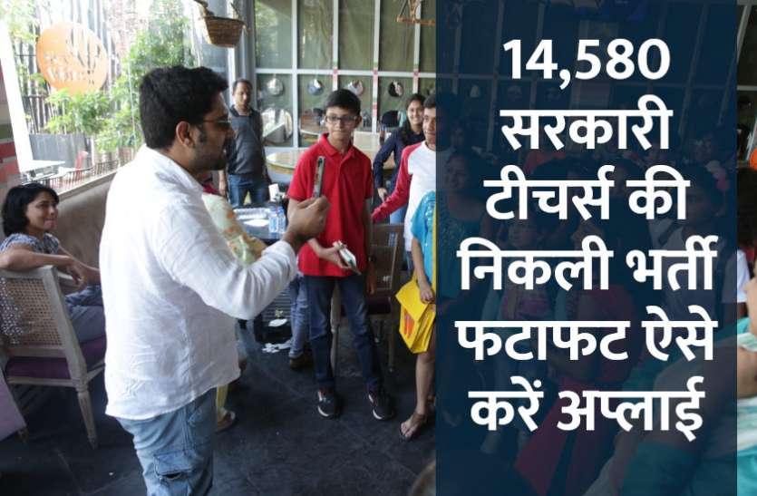 14,580 सरकारी टीचर्स की निकली भर्ती, फटाफट करें अप्लाई, पढ़े पूरी डिटेल्स
