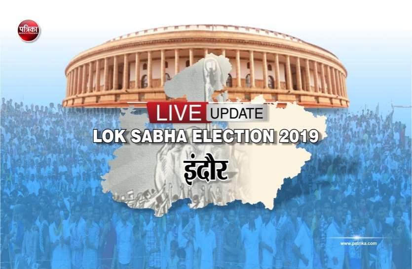 LIVE UPDATES : इंदौर में 6 बजे तक 64.35  फीसदी मतदान, यहां जानिए सुबह 7 बजे से अब तक का पूरा अपडेट