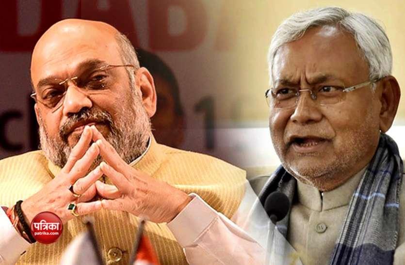 JDU: 'हमारे मेनिफेस्टो में कुछ नया नहीं इसलिए कोई मुद्दा नहीं', धारा- 370 पर BJP से मतभेद