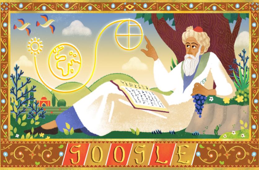 उमर खय्याम: महान गणितज्ञ को गूगल ने किया याद, कैलेंडर बनाने समेत किए थे ये 10 बड़े काम