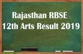 राजस्थान बोर्ड 12वीं Arts के परिणाम को लेकर आई बड़ी खबर, शिक्षा विभाग ने किया स्पष्ट