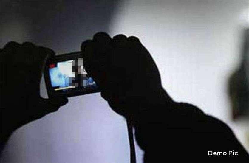 प्रेमी जोड़े को एकांत में देख बनाया वीडियो, फिर वायरल की धमकी देकर मांगी फिरौती