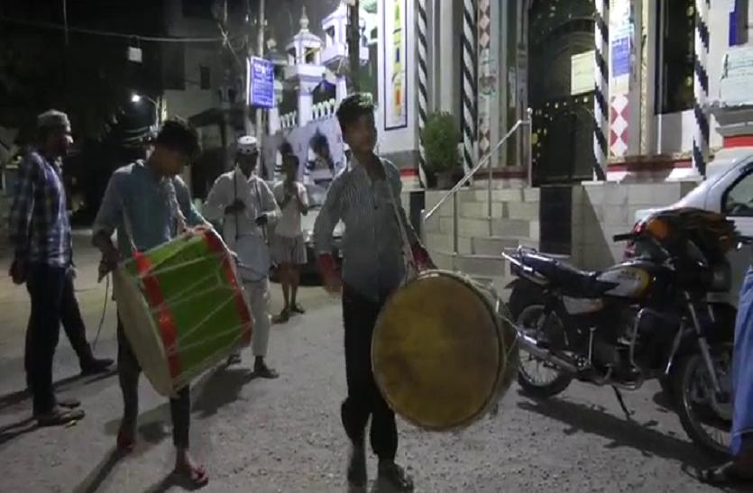 यहाँ रमजान में अभी भी जिन्दा है वर्षों पुरानी रवायत- देखें वीडियो