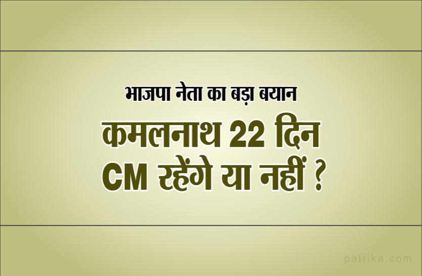 अमित शाह के करीबी नेता का बड़ा बयान, कमलनाथ 22 दिन सीएम रहेंगे या नहीं?