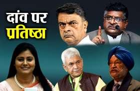 लोकसभा चुनाव: अंतिम चरण के मतदान में इन 5 कैबिनेट मंत्रियों की किस्मत का भी होगा फैसला