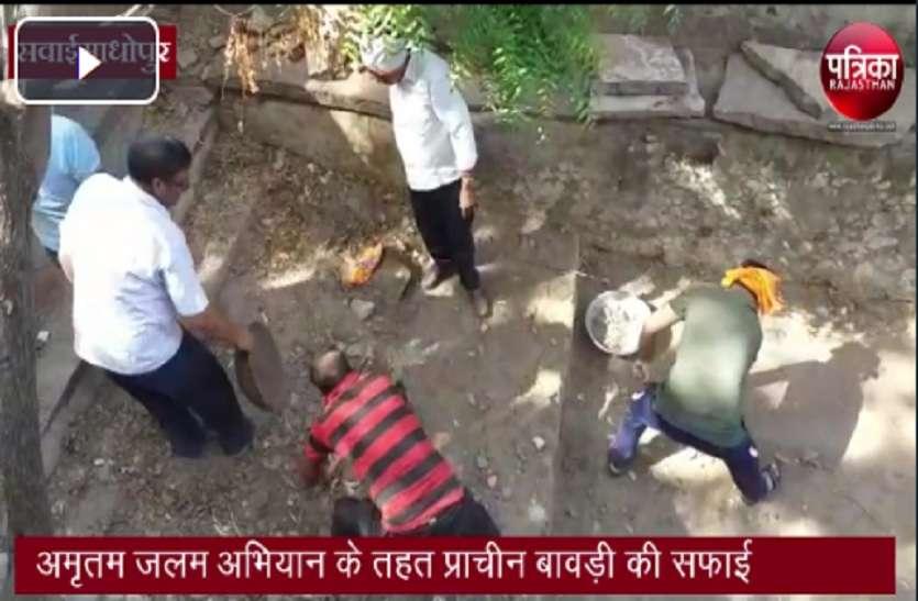 VIDEO : अमृतम जलम अभियान के तहत प्राचीन बावड़ी की की सफाई