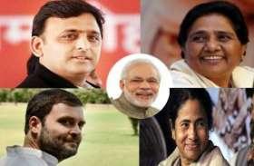 Exit Poll 2019: इस दल की बनेगी नयी सरकार, ज्योतिषाचार्य ने की भविष्यवाणी