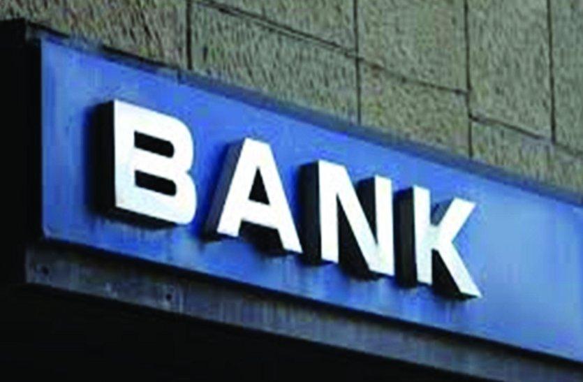 नियम नहीं है फिर भी नोड्यूज के नाम पर बैंक वसूल रही राशि