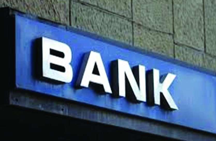 बैंक शाखा प्रबंधक व व्यवस्थापक के खिलाफ मामला दर्ज
