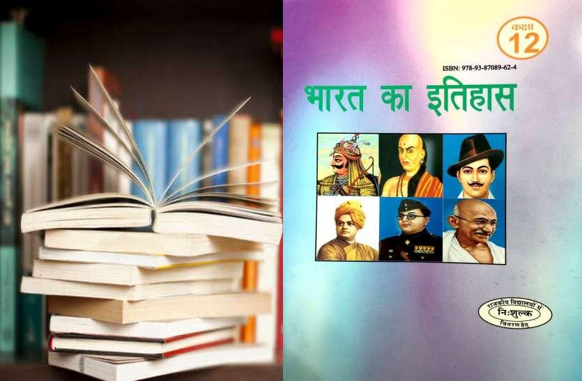 Rajasthan Textbook Syllabus Change: राजस्थान में 12 वीं के इतिहास में मिलेगा जौहर का उल्लेख, अब थमेगा विवाद