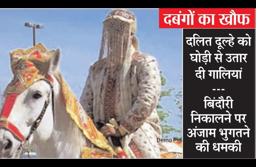 दबंगों ने दलित दूल्हे को घोड़ी से उतारा, बिंदौरी निकालने पर अंजाम भुगतने की दी धमकी, मंदिर पर नहीं लगाने दी धोक