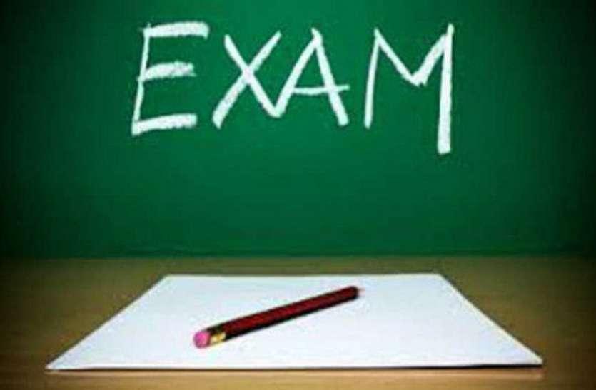 प्री-बीएसटीसी परीक्षा आज