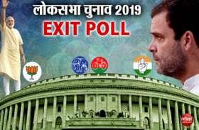 Exit poll 2019 यूपी के रुहेलखंड में इन प्रत्याशियों की जीत पक्की