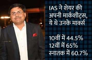 IAS ने शेयर की 10वीं की मार्कशीट जिसमें थे 44.5% मार्क्स, बताया कैसे हुए सफल