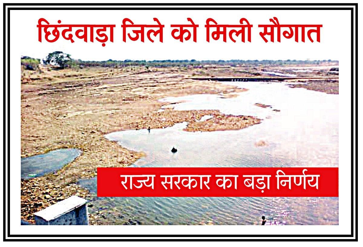 इस नदी को मिलेगा पुनर्जीवन, जानिए किस-किस क्षेत्र में होगा फायदा
