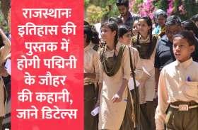 राजस्थानः इतिहास की पुस्तक में होगी पद्मिनी के जौहर की कहानी, जाने डिटेल्स
