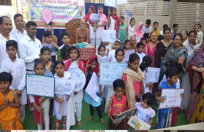 बच्चों ने निकाली जल संरक्षण रैली, पानी बचाने का दिया संदेश