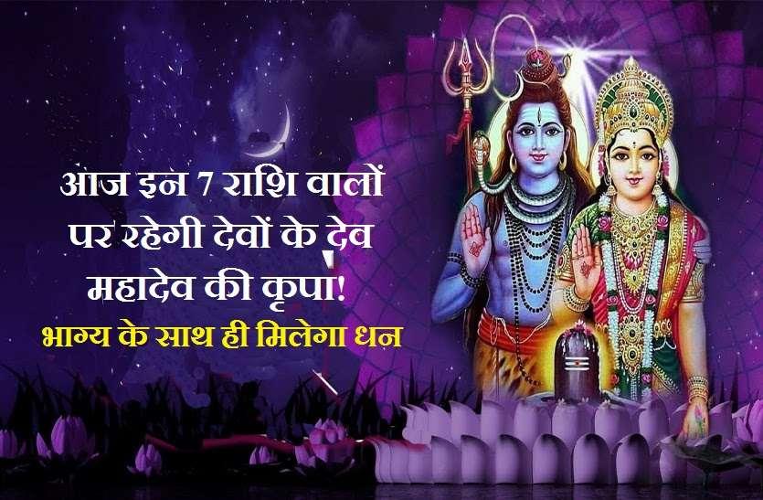 आज के दिन की लकी राशियां ये हैं ! भगवान शिव की कृपा से धन और भाग्य का मिलेगा साथ