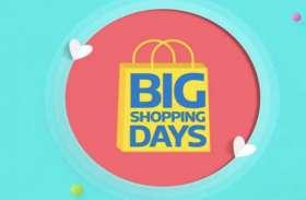 Flipkart Big Shopping Days Sale: आखिरी दिन इस प्रोडक्ट पर मिल रहा 85% का डिस्काउंट