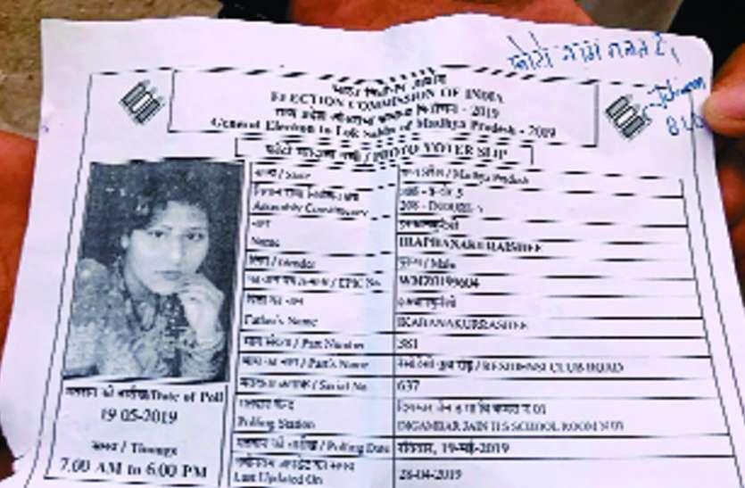 मतदाता पर्ची में गड़बड़ी : नाम पुरुष का, फोटो चस्पा हो गया महिला का
