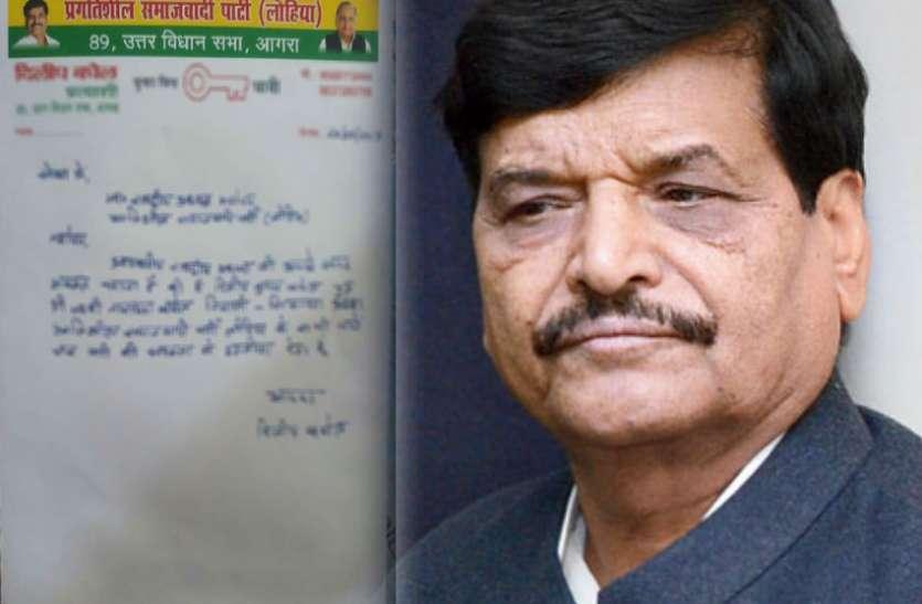 Exit Poll 2019 के नतीजे आते ही शिवपाल यादव के इस प्रत्याशी ने दिया पार्टी से इस्तीफा, हाईकमान पर लगाये गंभीर आरोप