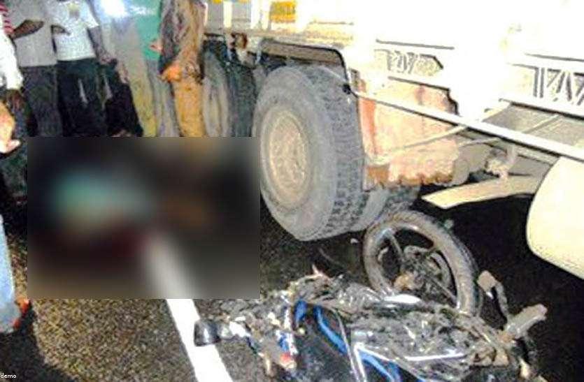 शादी कार्यक्रम से लौट रहे थे अचानक तेज रफ्तार बाइक खड़ी ट्रक में जा भिड़ी, दो की दर्दनाक मौत