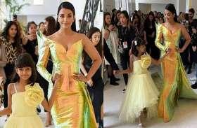 Cannes 2019:  गोल्डन फिशस लुक में क्या खूब लगी ऐश्वर्या राय बच्चन, बेटी के साथ सामने आई खास तस्वीरें