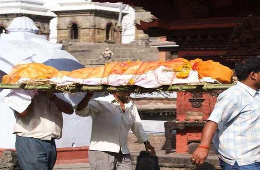 अंतिम संस्कार में शामिल होने पहुंचे थे लोग, अचानक मच गया हड़कंप जब सामने आई मौत की वजह