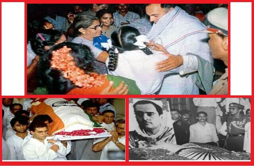 राजीव गांधी पुण्यतिथि: मौत से पहले राजीव गांधी ने लिया था इस महिला का नाम