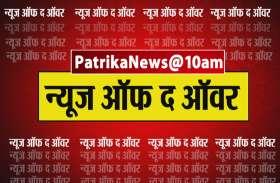 PatrikaNews@10AM:  एग्जिट पोल के नतीजों को सेंसेक्स का भी सलाम, जानें इस घंटे की 10 बड़ी खबरें