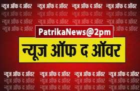PatrikaNews@2PM: मध्यप्रदेश के नेता प्रतिपक्ष गोपाल भार्गव का बड़ा बयान, जानें इस घंटे की 10 बड़ी खबरें