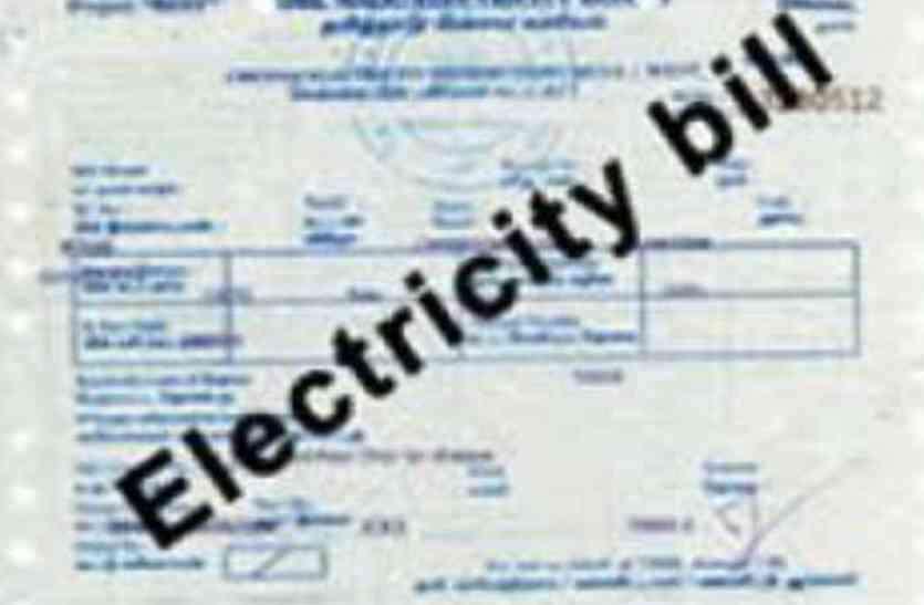 योजना के लागू होते ही बढ़ने लगा बिजली बिल, अधिकारियों ने मानी सिस्टम की गलती
