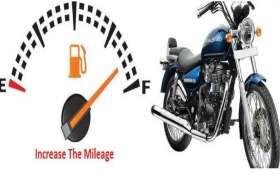 4 गुना बढ़ जाएगा बाइक का माइलेज बस स्टार्ट करने से पहले जरूर ये काम