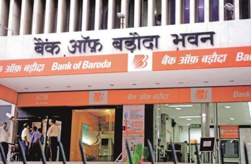 बैंक ऑफ बड़ौदा ने किया बड़ा ऐलान, अपनी 800 से 900 शाखाओं को कर सकता है बंद