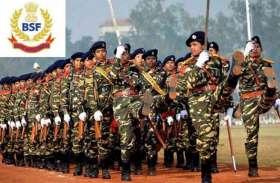 BSF recruitment 2019 : हेड कांस्टेबल पदों की निकली बंपर भर्ती, 12 जून है अप्लाई करने की आखिरी तारीख