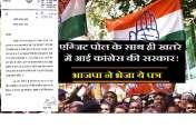 BIG NEWS: अब MP में खतरे में आई कांग्रेस की सरकार! नेता प्रतिपक्ष ने लिखा राज्यपाल को ये पत्र- see Video