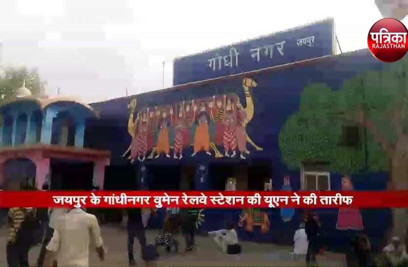 संयुक्त राष्ट्र ने की जयपुर के गांधीनगर रेलवे स्टेशन की तारीफ