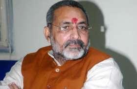 गिरिराज सिंह: चुनाव नतीजों के बाद विपक्ष को करना चाहिए राजनीतिक पश्चाताप, मिलेगा 'मोक्ष'