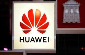 Huawei स्मार्टफोन खरीदना होगा घाटे का सौदा, नहीं कर सकेंगे Google Apps डाउनलोड