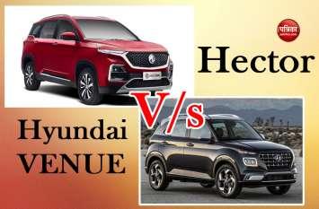 इस एक वजह से hyundai venue से मात खा सकती है Mg motor hector , यहां पढ़ें दोनों कारों का कंपैरिजन