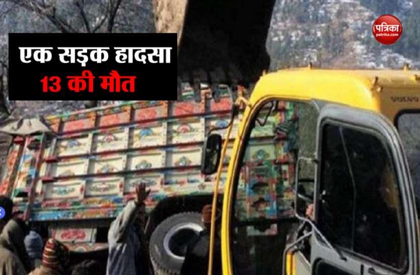 महाराष्ट्र में भीषण सड़क हादसा: अनियंत्रित ट्रक की चपेट में आया टैंपो, 13 की मौत