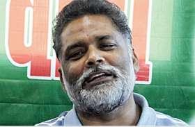 Exit poll 2019: पप्पू यादव ने तेजस्वी पर साधा निशाना, कहा- 'बिहार विधानसभा चुनाव पर भी होगा इसका असर'