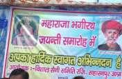 पावन गंगा काे धरती पर लाने वाले राजा 'भगीरथ' के जन्म दिन पर प्रतिभाओं का सम्मान, देखें वीडियाे